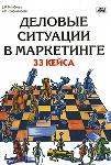 Голубкова Е.Н., Широченская И.П. Деловые ситуации в маркетинге: 33 кейса
