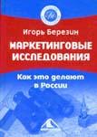 Березин И.С. Маркетинговые исследования. Как это делают в России