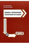 Варли Р., Рафик М. Основы управления розничной торговлей