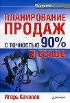 Качалов Игорь Планирование продаж с точностью 90% и выше