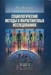 Власова М.Л. Социологические методы в маркетинговых исследованиях
